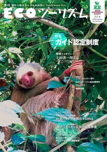 ecotourism_77